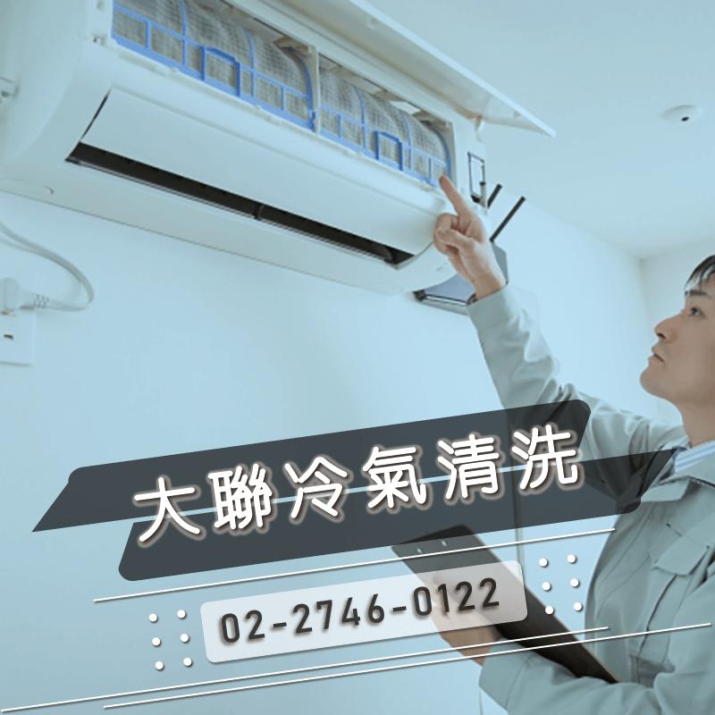 文山區保養冷氣價格.骯髒的冷氣會影響什麼|大聯冷氣網