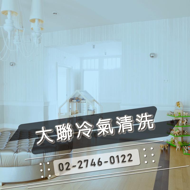 清洗家中的骯髒空調.文山區冷氣保養價錢|大聯冷氣網