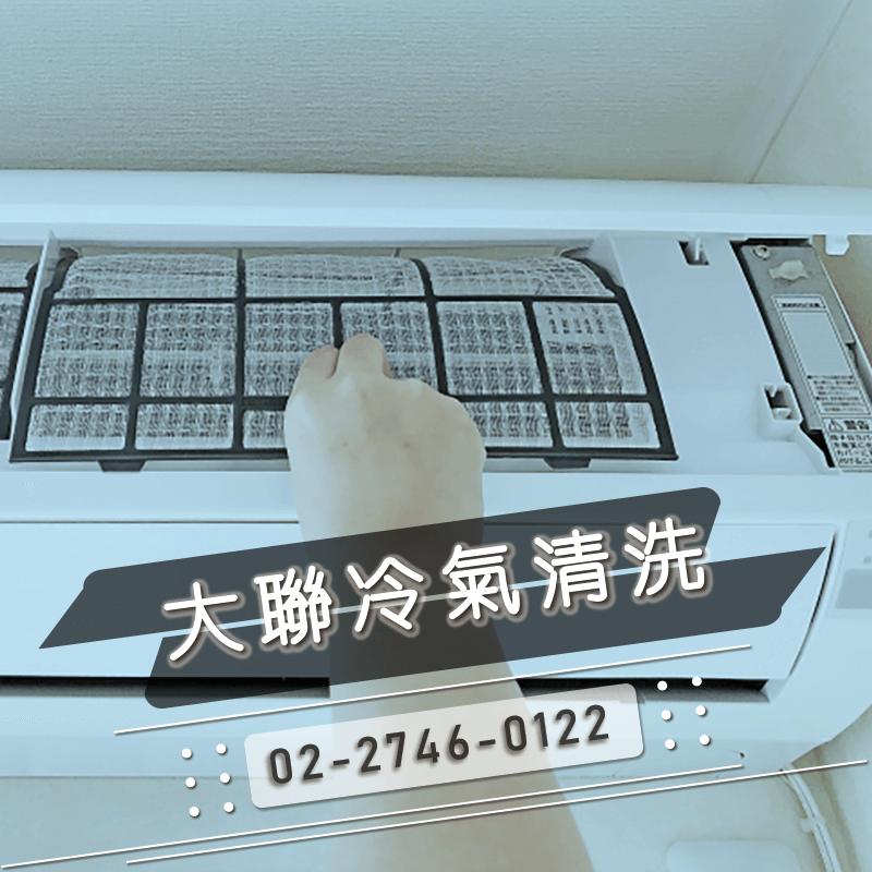 文山區洗冷氣價格.清洗一對一分離式冷氣|大聯冷氣網