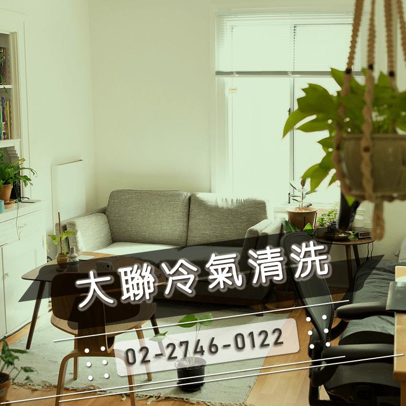 文山區清洗冷氣.改善家中空氣品質|大聯冷氣網