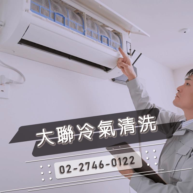 新北市大金冷氣保養價錢.骯髒空調可能是致病原兇|大聯冷氣網