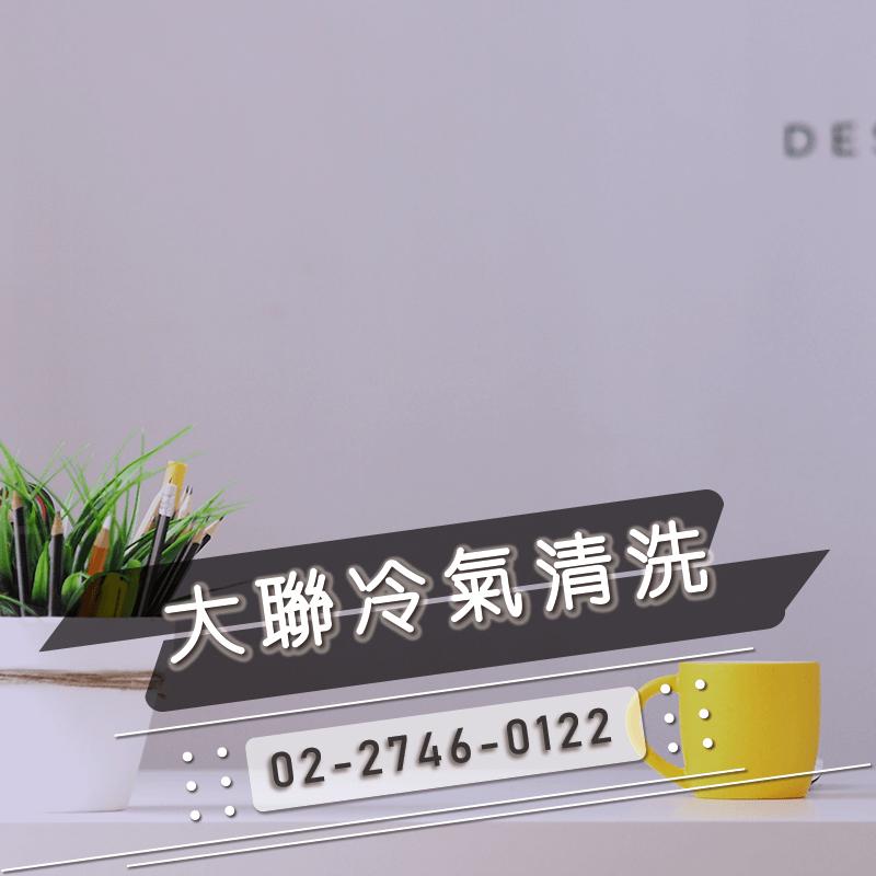 日立冷氣清潔費用.簡單清洗您的你的空調冷凝器|大聯冷氣網